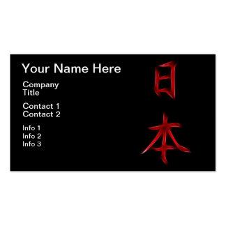 Símbolo japonés de la caligrafía del kanji de tarjetas de visita