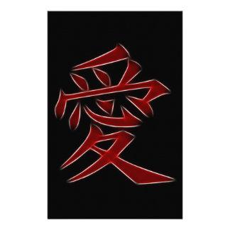 Símbolo japonés del kanji del amor papelería