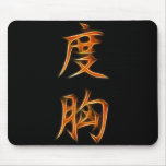 Símbolo japonés del kanji del valor tapete de ratón