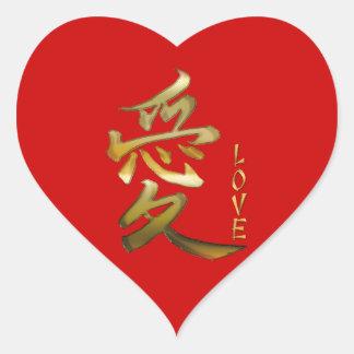 Símbolo japonés del KANJI para la serie del amor Pegatina En Forma De Corazón