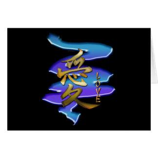 Símbolo japonés del KANJI para la serie del amor Tarjeton