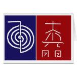 Símbolo principal de REIKI: Practioner curativo CÓ Tarjetón
