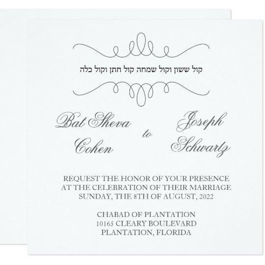Simple But Elegant Wedding Invitations: Simple But Elegant - Jewish Wedding Invitation