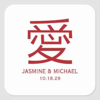 Simple Classic Red Love Chinese Wedding Sticker