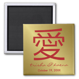 Simple Modern Chic Chinese Ai Love Save The Date 2 Inch Square Magnet