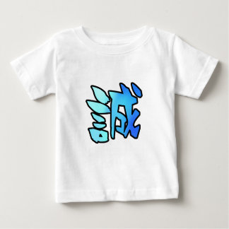 sincerity kanji baby T-Shirt
