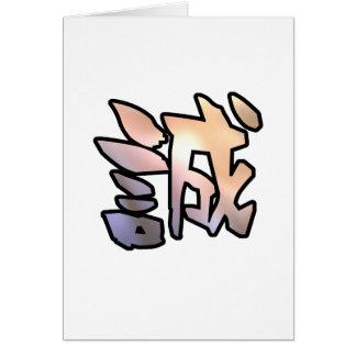 sincerity kanji card