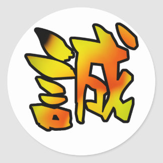 sincerity kanji classic round sticker