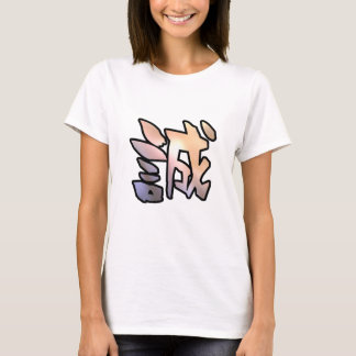 sincerity kanji T-Shirt