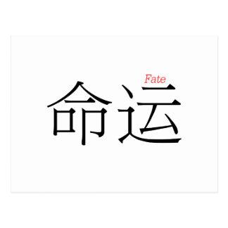SINO (ming'yun) en caracteres chinos Postales