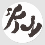 Sky 空 classic round sticker