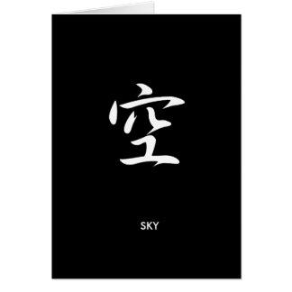 Sky - Sora Greeting Card