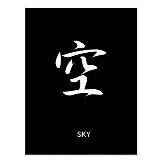 Sky - Sora Post Cards