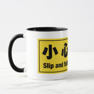 Slip and Fall Down Carefully, Chinese Sign Mug