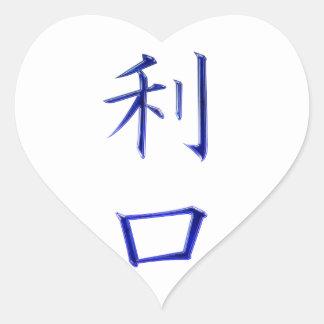Smart-Clever-Bright Heart Sticker