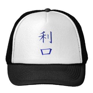 Smart-Clever-Bright Trucker Hat