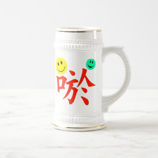 Smile Laugh - Japanese Kanji Beer Stein