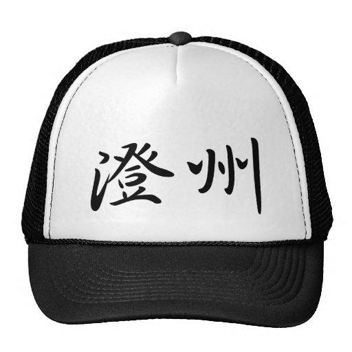 Smith In Japanese is Gorro De Camionero