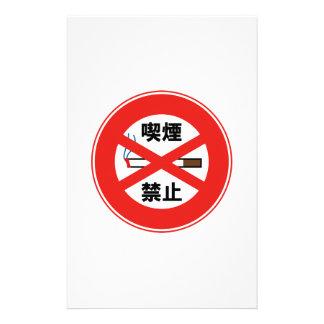 Smoking prohibition stationery