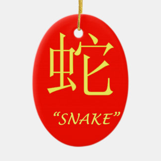"""""""Snake"""" Chinese astrology sign Christmas Ornament"""