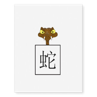 """""""Snake"""" Chinese astrology sign temporary tattoo Temporary Tattoos"""