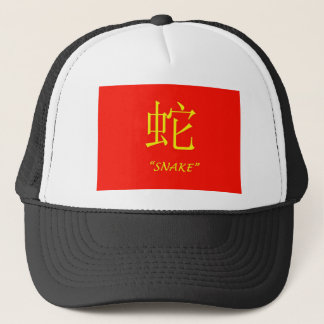 """""""Snake"""" Chinese astrology sign Trucker Hat"""