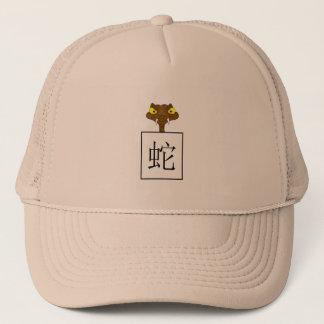"""Snake"" Chinese zodiac sign Trucker Hat"