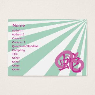 Snake - Chubby Business Card