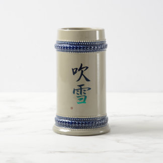 Snow Showers - 吹雪 Beer Stein