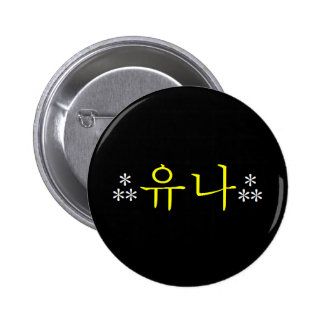 [SNSD] Botón de Yoona Hangeul
