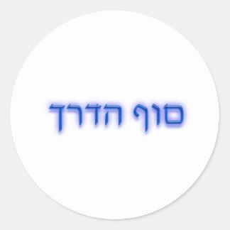 Sof Ha Derech Classic Round Sticker