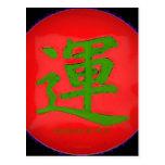 Sol rojo, postal verde del kanji de la suerte