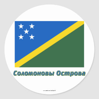 Solomon Islands Flag with name in Russian Classic Round Sticker