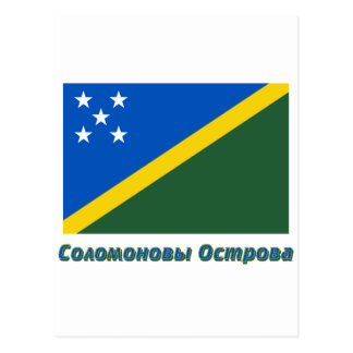 Solomon Islands Flag with name in Russian Postcard