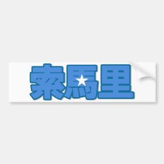 Somalia - In Chinese Bumper Sticker