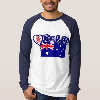 Someone in Australia loves me! (Chinese symbols) T-shirt