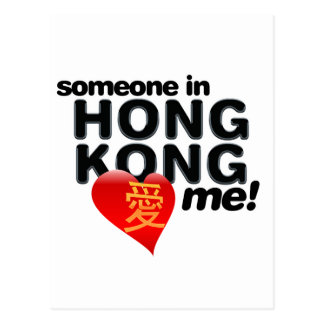 Someone in Hong Kong loves me! Postcard