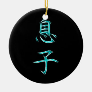 Son Japanese Kanji Calligraphy Symbol Ceramic Ornament