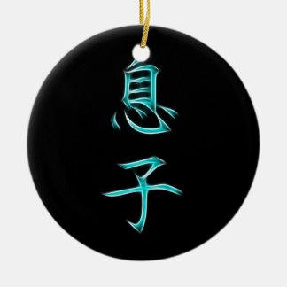 Son Japanese Kanji Calligraphy Symbol Double-Sided Ceramic Round Christmas Ornament