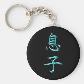 Son Japanese Kanji Calligraphy Symbol Keychain