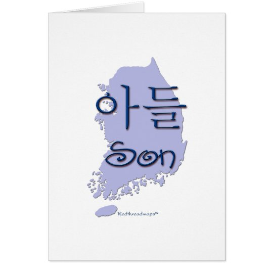 Son (Korean) Card
