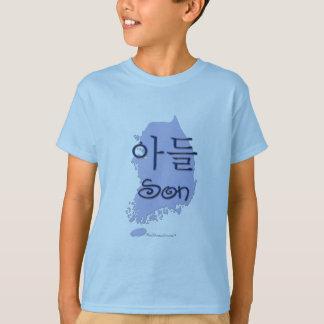 Son (Korean) T-Shirt