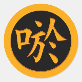 Sonrisa, risa - símbolo japonés del kanji pegatinas redondas