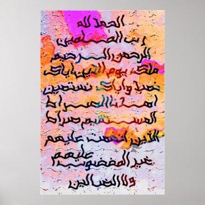 soora fatiha calligraphy koofic style poster r8c5937117097489c80ab356a19bb05e6 ai0e9 400 - Surah Al-Fatihah Calligraphy