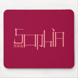 Sophia - Kanji Name Mousepad