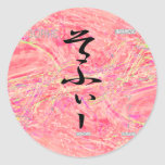 Sophie Classic Round Sticker