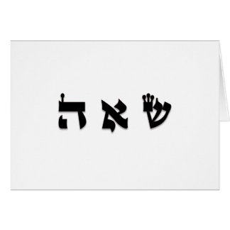 Soul Mates – 72 Names of God Greeting Card