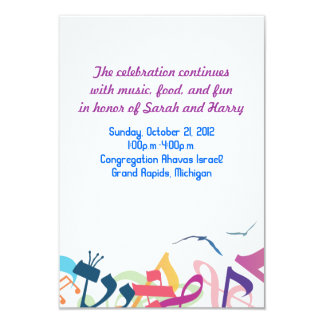 SOUNDS OF THE TORAH Bat Bar Mitzvah Party Card Personalized Invites
