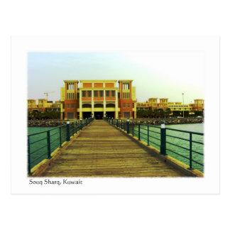 Souq Sharq, Kuwait (2007) Postal
