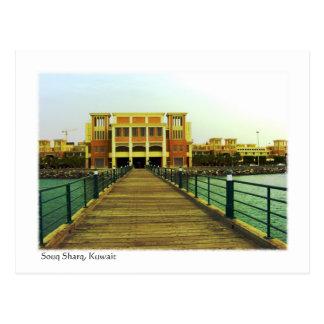 Souq Sharq, Kuwait (2007) Postcard